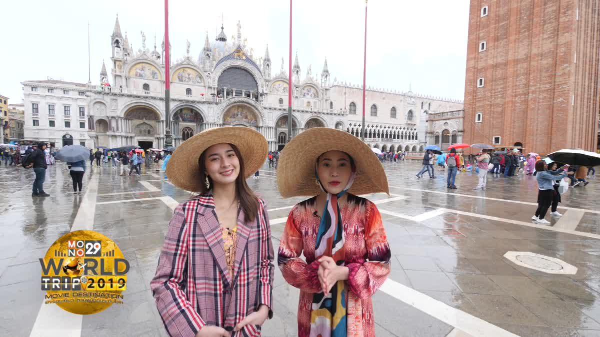 ตามรอยหนังดังในกิจกรรม Mono29 World Trip 2019: Movie Destination เวนิส, อิตาลี ตอนที่ 1