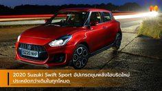 2020 Suzuki Swift Sport อัปเกรดขุมพลังไฮบริดใหม่ประหยัดกว่าเดิมในทุกโหมด