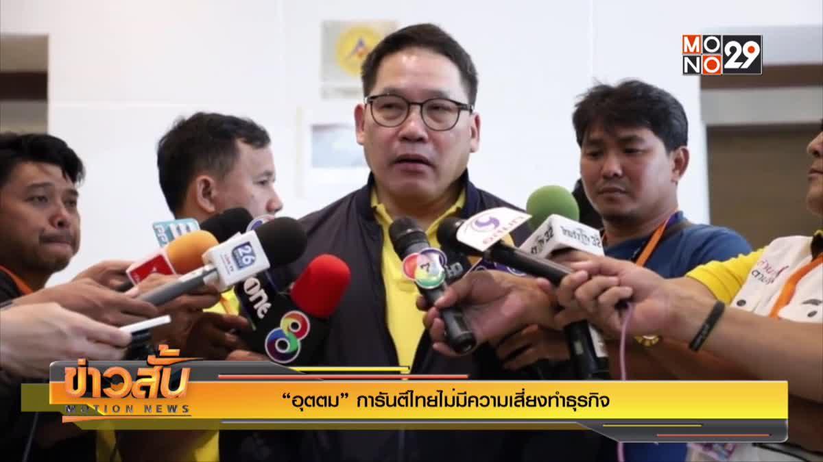 """""""อุตตม"""" การันตีไทยไม่มีความเสี่ยงทำธุรกิจ"""