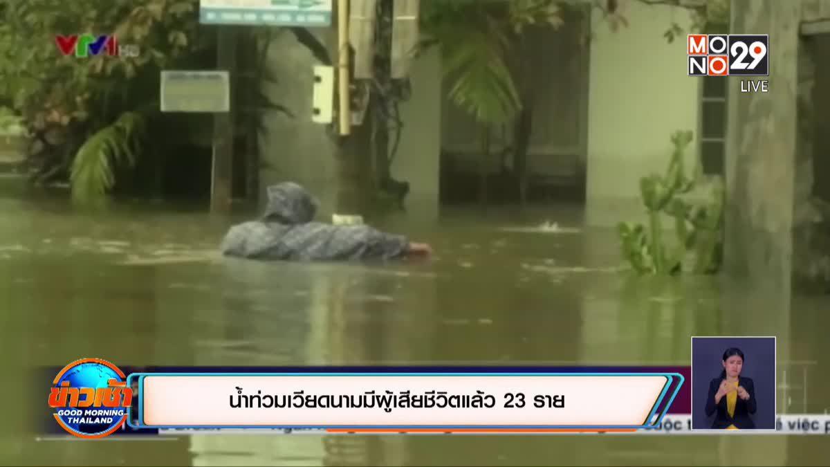 น้ำท่วมเวียดนามมีผู้เสียชีวิตแล้ว 23 ราย