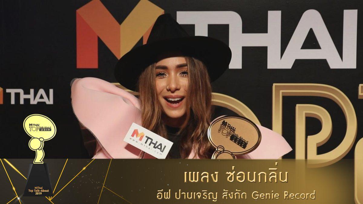 สัมภาษณ์ ปาล์มมี่ หลังได้รับรางวัล Top Talk-About Song