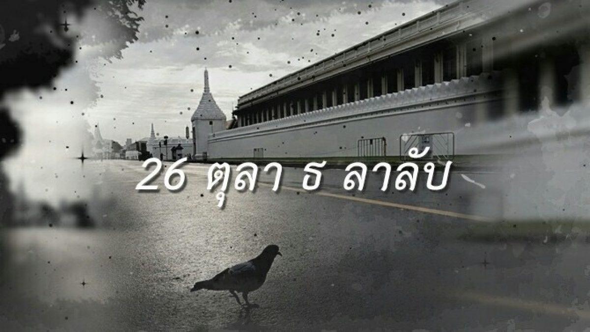 378 วันแห่งความโศกเศร้า..