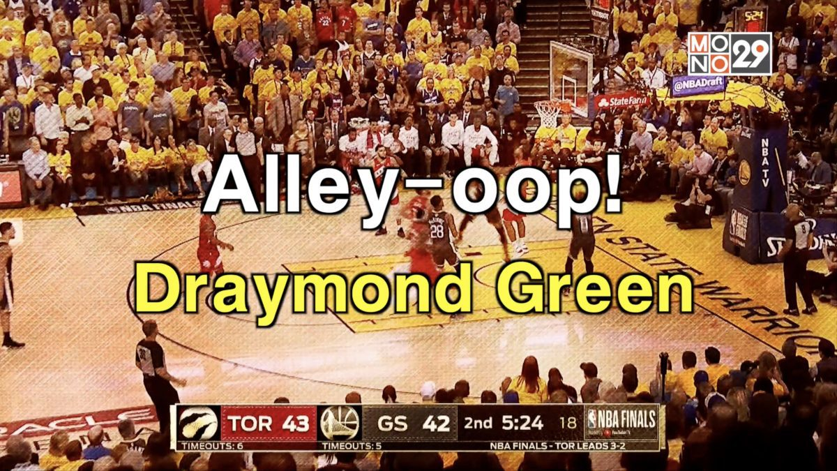 Alley-oop! Draymond Green