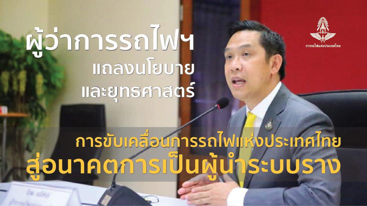 ผู้ว่าการรถไฟฯ แถลงนโยบายและยุทธศาสตร์การขับเคลื่อนการรถไฟแห่งประเทศไทย