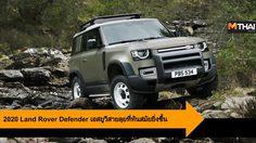 2020 Land Rover Defender เอสยูวีสายลุยที่ทันสมัยยิ่งขึ้น