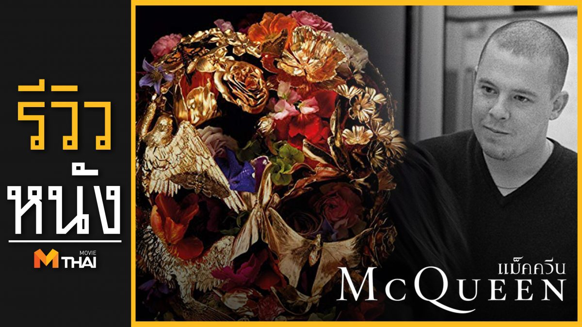 รีวิวหนัง McQueen