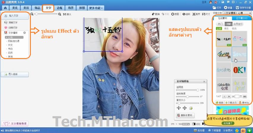 เพิ่ม Effect ตัวอักษร หรือ ตัวหนังสือ โปรแกรมแต่งรูปจีน xiuxiu