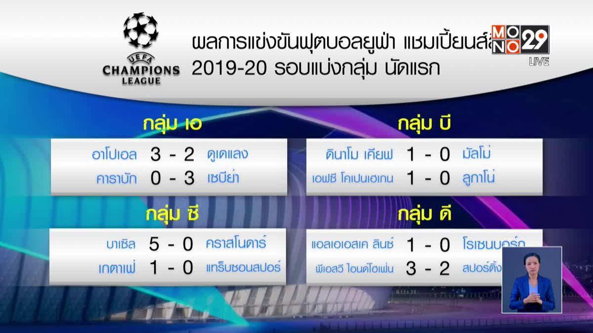 ผลการแข่งขันฟุตบอลยูฟ่า ยูโรป้า ลีก รอบแบ่งกลุ่ม