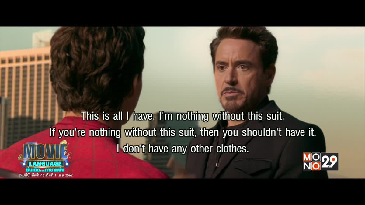 Movie Language จากภาพยนตร์เรื่อง : Spider-Man: Homecoming