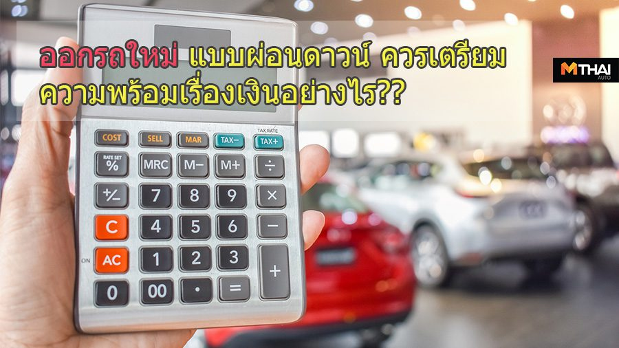 ออกรถใหม่ แบบผ่อนดาวน์ ควรเตรียมความพร้อมเรื่องเงินอย่างไร??