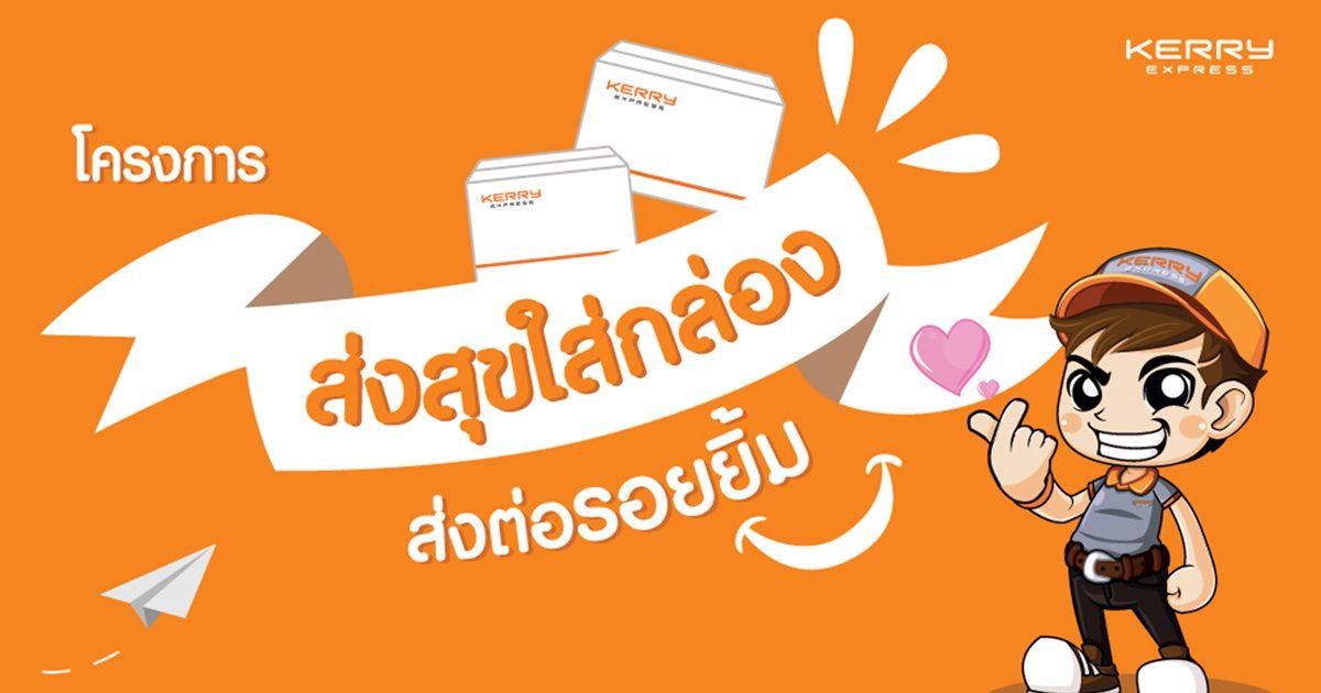 Kerry Express เดินหน้า ส่งสุขใส่กล่อง ส่งต่อรอยยิ้ม ฟรี!ทั่วไทย
