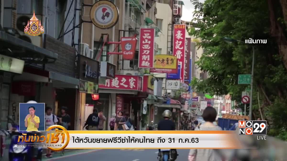 ไต้หวันขยายฟรีวีซ่าให้คนไทย ถึง 31 ก.ค.63