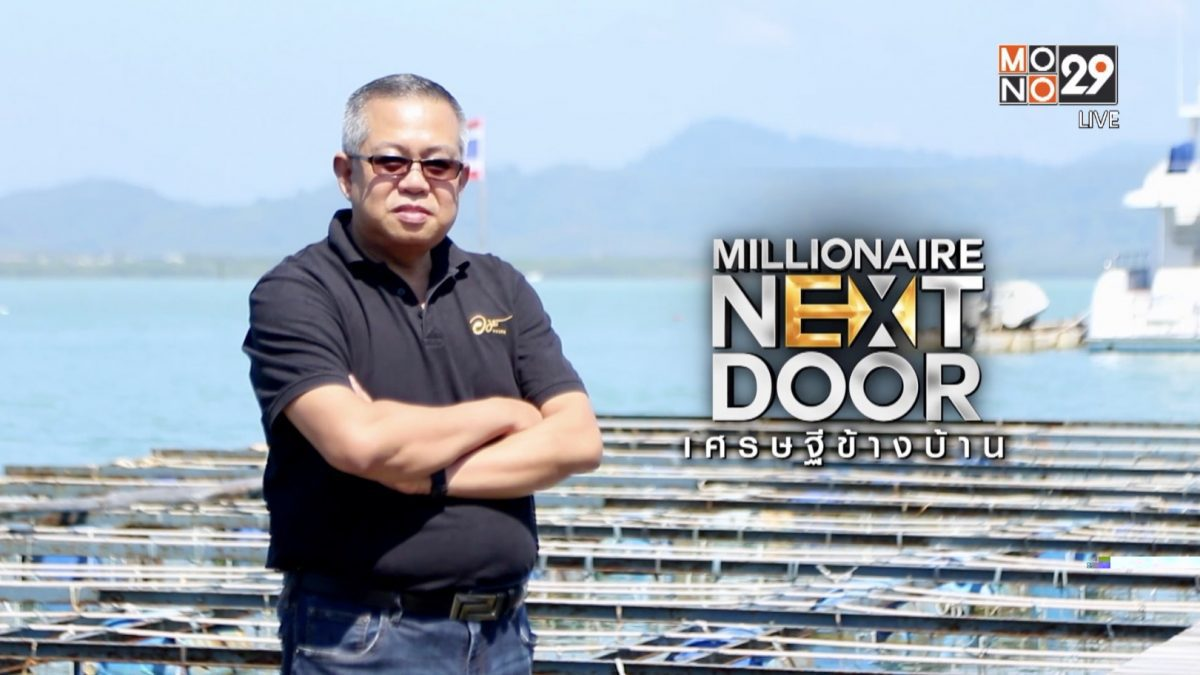 """Millionaire Next Door เศรษฐีข้างบ้าน ตอน : """"ภูเก็ตเพิร์ล"""" ธุรกิจไข่มุกแห่งอันดามัน ปั้นสู่เวทีอัญมณีโลก"""