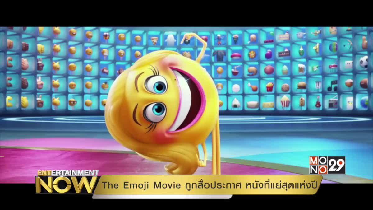 The Emoji Movie ถูกสื่อประกาศ หนังที่แย่สุดแห่งปี