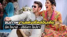 ส่องบรรยากาศแต่งงานสไตล์อินเดีย แบบกรุบกริบของ นิค โจนาส – ปริยังกา โชปรา