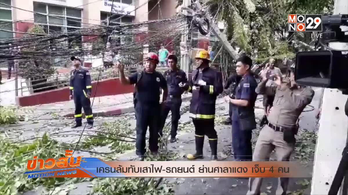 เครนล้มทับเสาไฟ-รถยนต์ ย่านศาลาแดง เจ็บ 4 คน