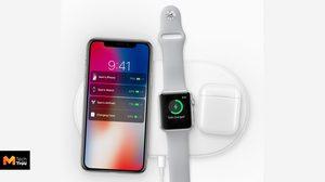 Apple AirPower ถูกยกเลิกการผลิตเรียบร้อย หลังพัฒนาให้ดีตามต้องการไม่ได้