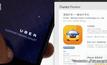 แท๊กซี่ Uber เล็งขยายธุรกิจในจีน
