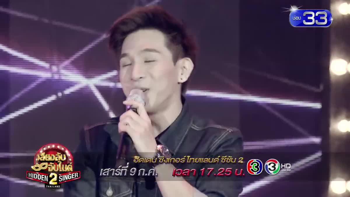 Spot - Hidden Singer Thailand เสียงลับจับไมค์ S2 Ep.12 - Semi Final Part 2 (9 ก.ค. 59)