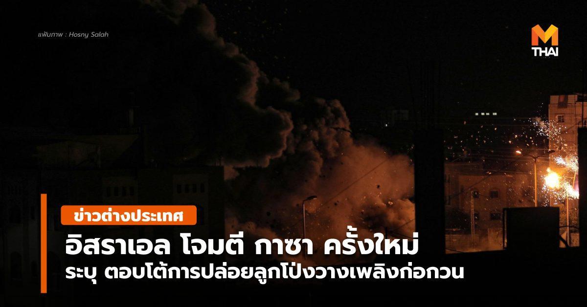 อิสราเอลเปิดฉากโจมตีกาซาครั้งใหม่ ระบุถูกปล่อยลูกโป่งวางเพลิงก่อกวน