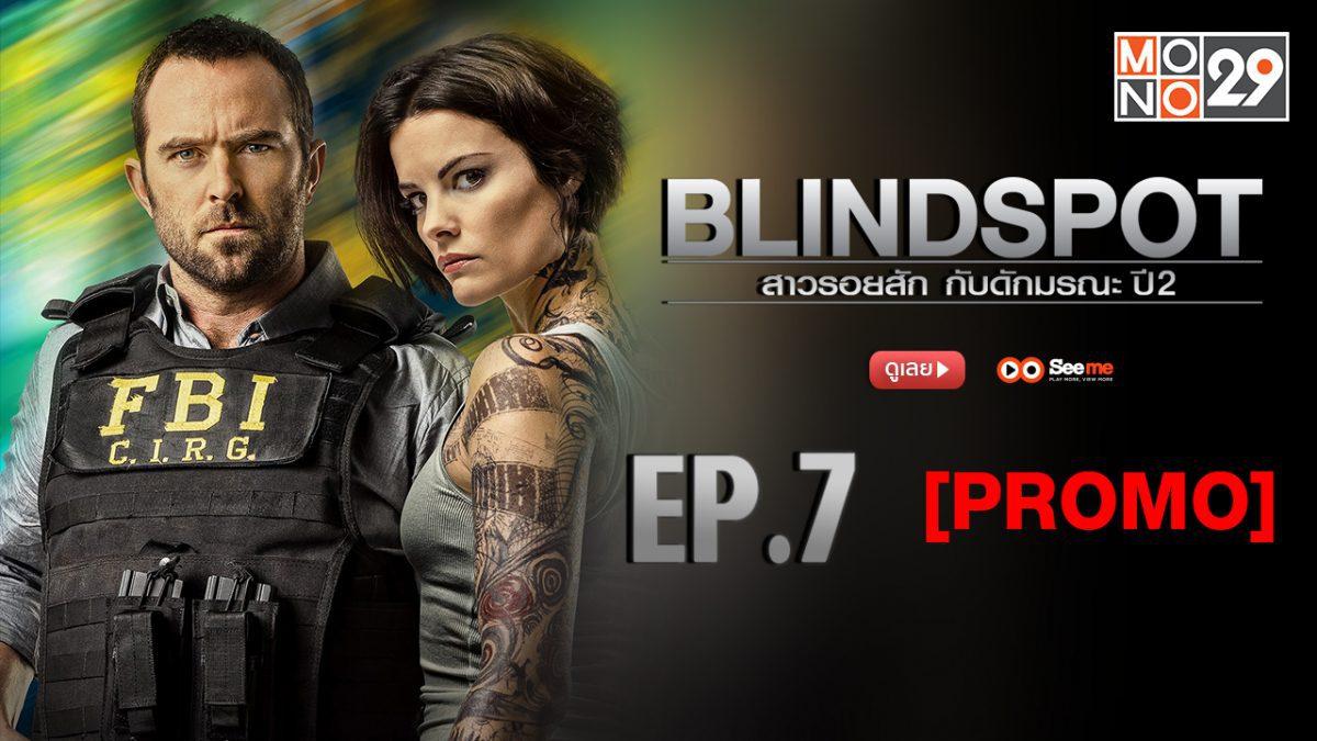 Blindspot สาวรอยสัก กับดักมรณะ ปี 2 EP.07 [PROMO]