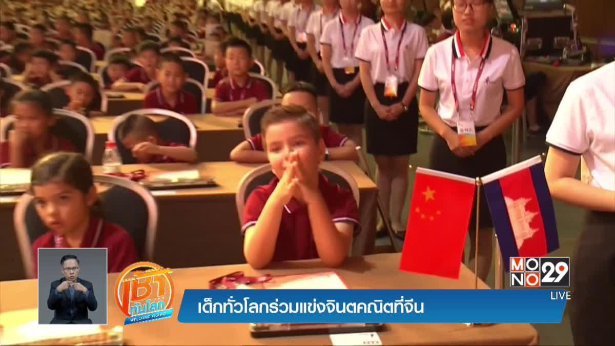 เด็กทั่วโลกร่วมแข่งจินตคณิตที่จีน