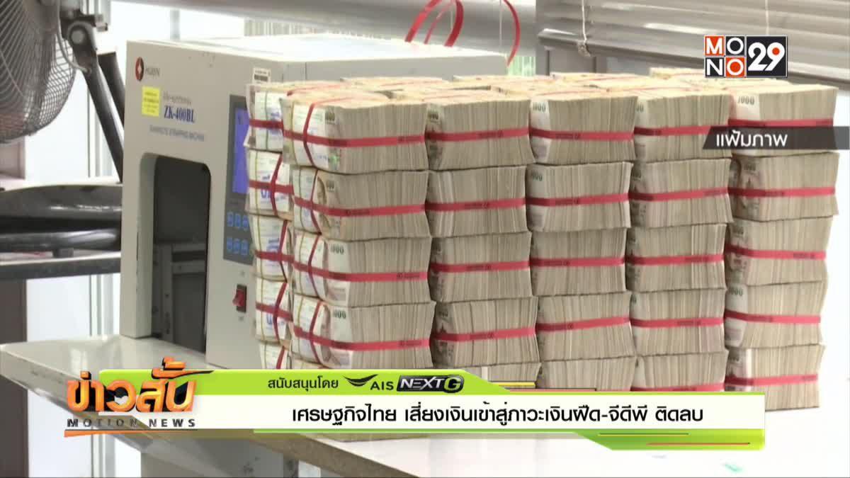 เศรษฐกิจไทย เสี่ยงเงินเข้าสู่ภาวะเงินฝืด-จีดีพี ติดลบ