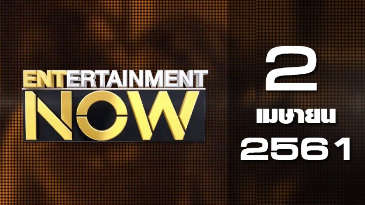 Entertainment Now Break 2 02-04-61