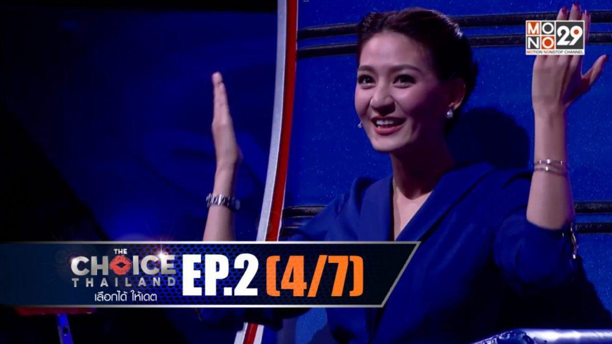 THE CHOICE THAILAND เลือกได้ให้เดต EP.02 [4/7]