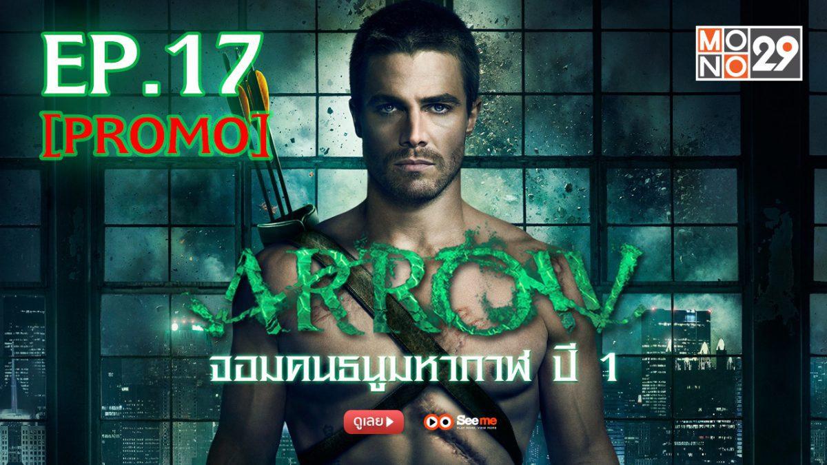 Arrow จอมคนธนูมหากาฬ ปี 1 EP.17 [PROMO]