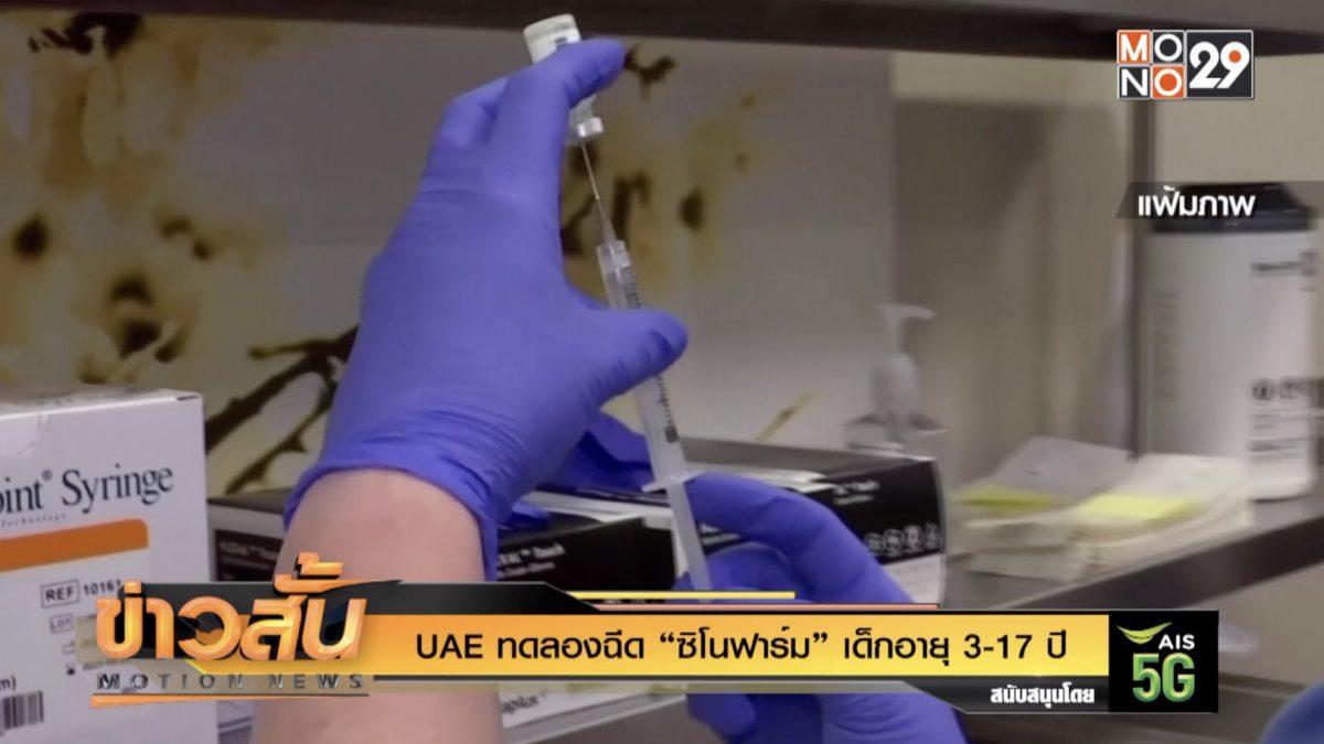 """UAE ทดลองฉีด """"ซิโนฟาร์ม"""" เด็กอายุ 3-17 ปี"""