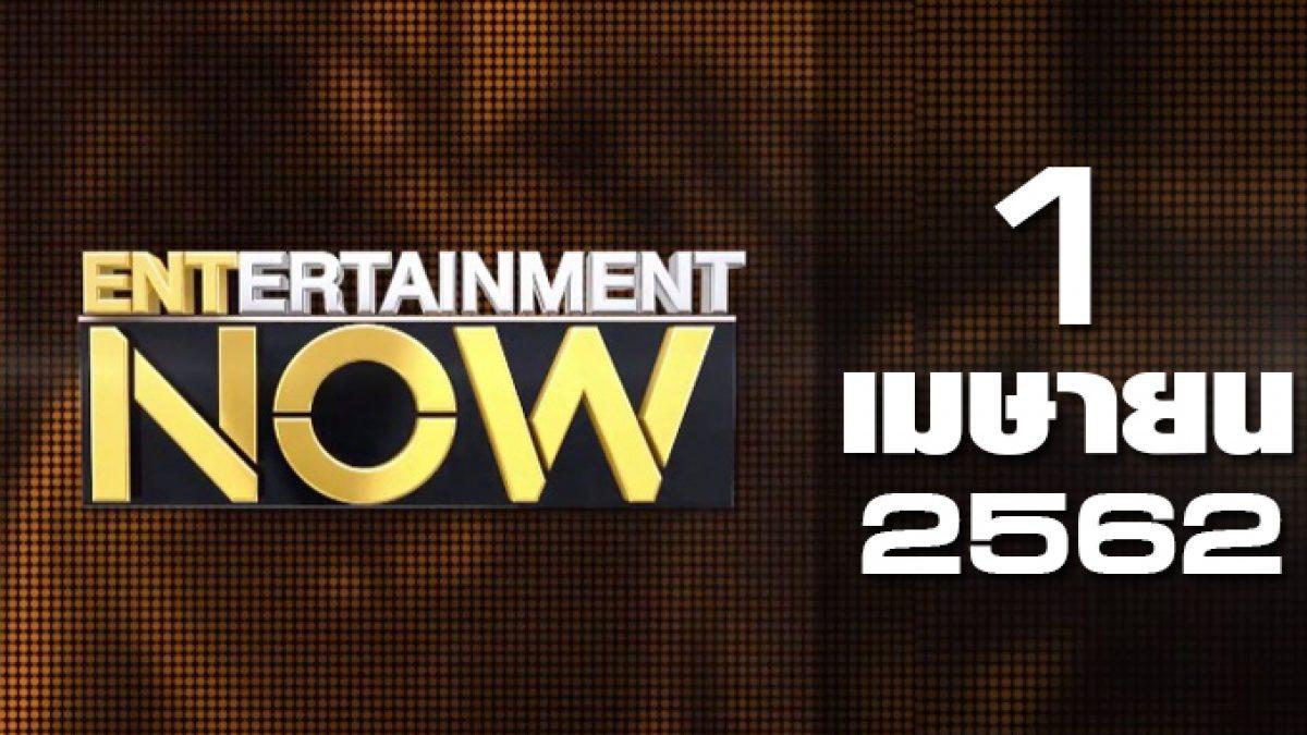Entertainment Now 01-04-62