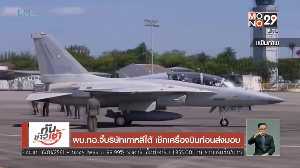 ผบ.ทอ.จี้บริษัทเกาหลีใต้ เช็กเครื่องบินก่อนส่งมอบ