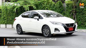 Nissan Almera แนะของขวัญสุดเซอร์ไพรส์สำหรับติดรถคันเก่งของคุณแม่ปีนี้