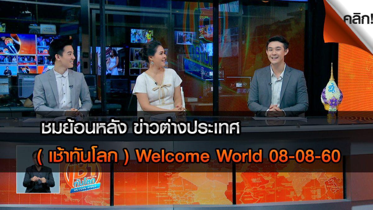 เช้าทันโลก Welcome World 08-08-60