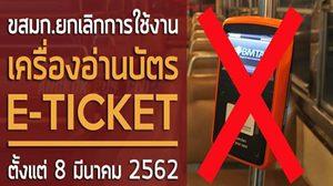 ขสมก. เตรียมยกเลิกสัญญาเช่าเครื่องอ่านบัตร E-Ticket เหตุไม่เสถียร ตรวจรับงานไม่ได้