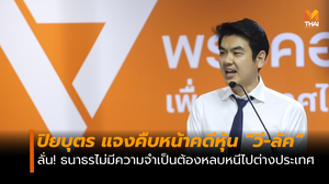 """ปิยบุตร ยัน! ธนาธรไม่หนีคดี กลับไทยแน่นอน แจงคืบหน้าคดีหุ้น """"วี-ลัค"""""""