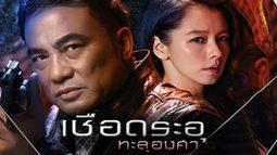 หนัง เชือดระอุ ทะลุองศา -197C Murder (หนังเต็มเรื่อง)