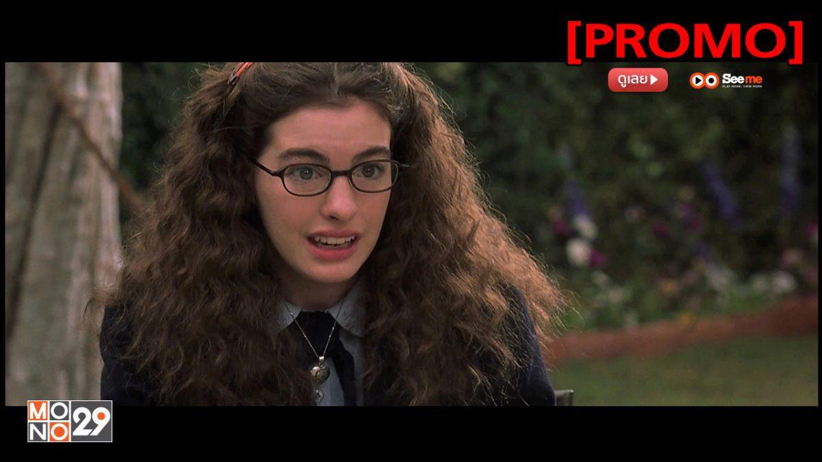 The Princess Diaries บันทึกรักเจ้าหญิงมือใหม่ [PROMO]
