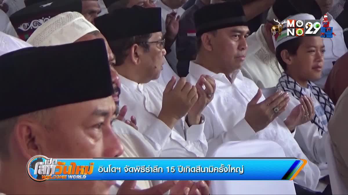อินโดฯ จัดพิธีรำลึก 15 ปีเกิดสึนามิครั้งใหญ่