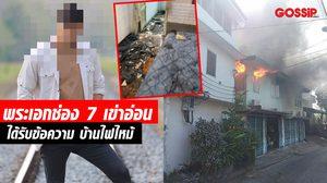 ช็อค! พระเอกช่อง 7 เข่าทรุด บ้านไฟไหม้ เสียหายหนักมาก