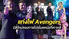 โรเบิร์ต ดาวนีย์ จูเนียร์ นำทีม Avengers ร่วม Fan Event เกาหลี ถูกเซอร์ไพรส์ด้วยแท่งไฟสีชมพู!