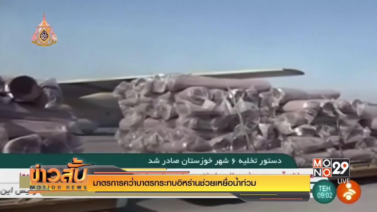 มาตรการคว่ำบาตรกระทบอิหร่านช่วยเหยื่อน้ำท่วม
