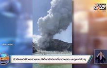 นิวซีแลนด์ฟ้องหน่วยงาน มีเอี่ยวนักท่องเที่ยวตายขณะชมภูเขาไฟปะทุ