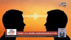 แฉ 2 คลิปเสียง ชาย-หญิงปริศนาคุยกันเรื่องส่วนแบ่งคดีหวย 30 ล้าน