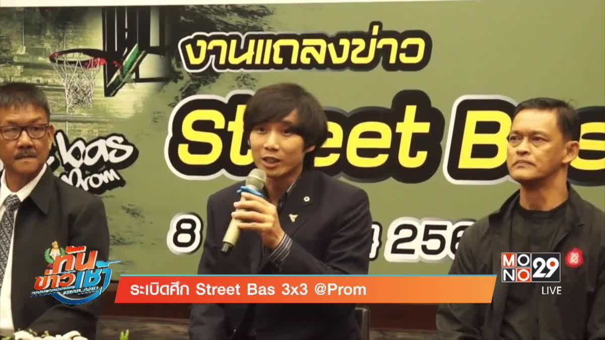 ระเบิดศึก Street Bas 3x3 @Prom