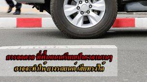 การจอดรถ ที่พื้นถนนเรียบเป็นเวลานานๆ อาจจะทำให้ ยางรถยนต์ เสียทรงได้