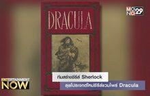 ทีมสร้างซีรีส์ Sherlock ลุยโปรเจกต์ใหม่ซีรีส์แวมไพร์ Dracula