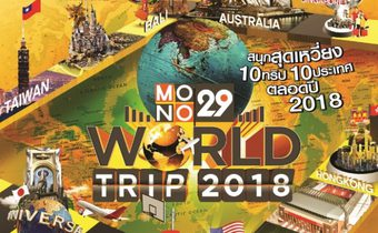 "MONO29 มอบของขวัญสุดพิเศษ ""World Trip 2018"" กับ 10 ทริป 10 เดสติเนชั่น"