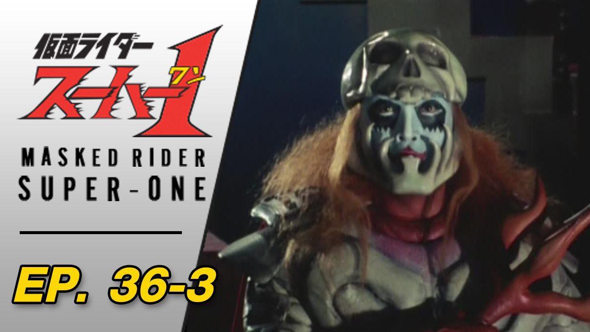 Masked Rider Super One ตอนที่ 36-3